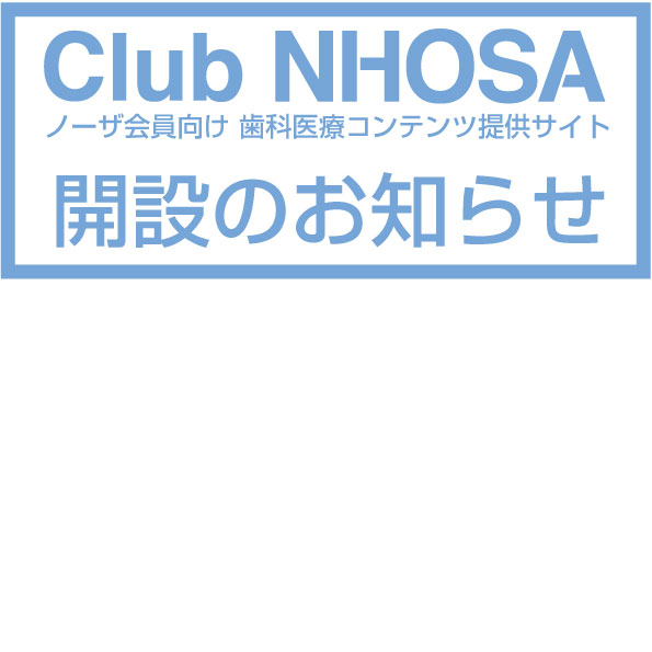 会員向けサイト Club NHOSA を開設いたしました