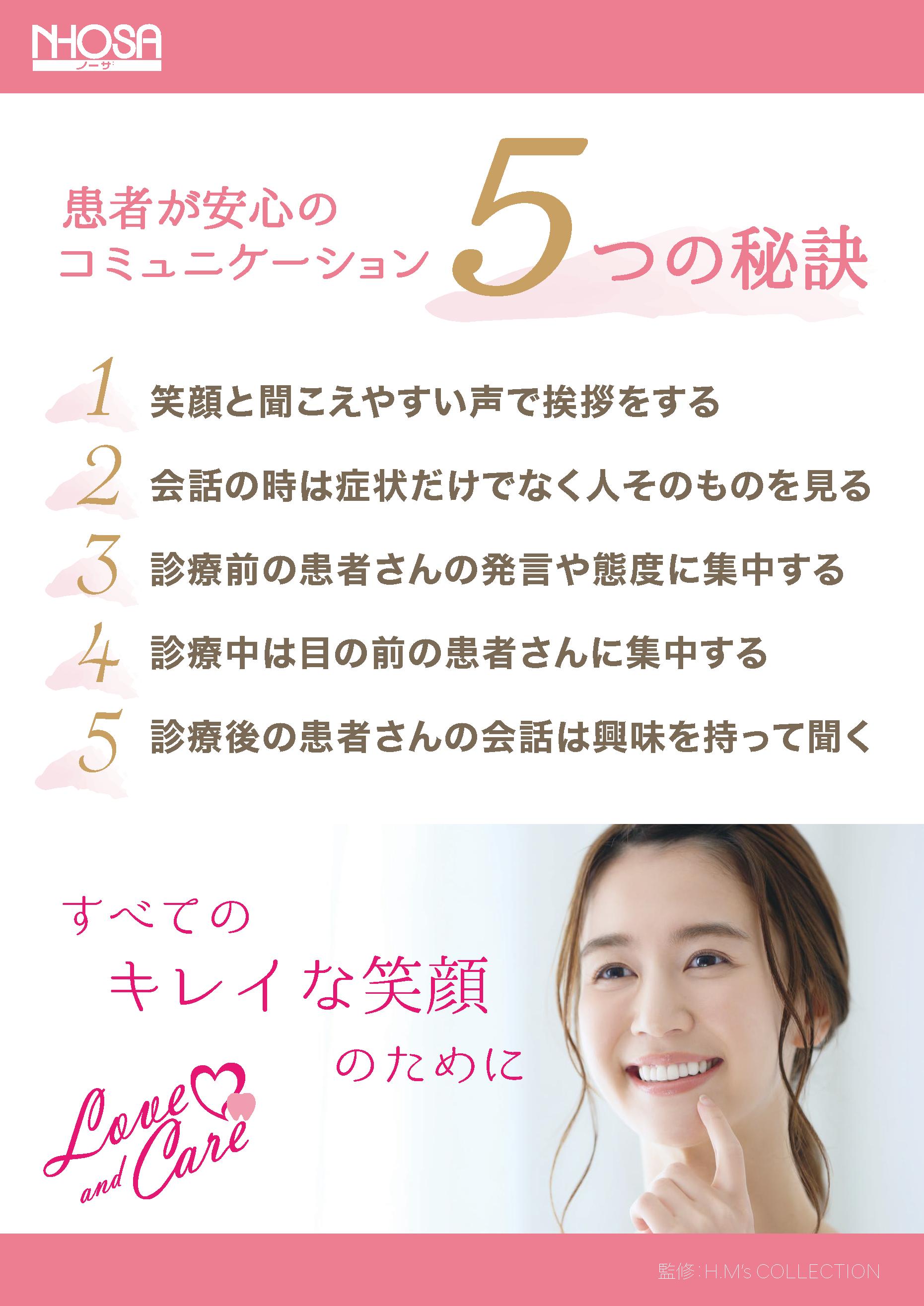 【DL資料】「歯科医療接遇(動画)」より 患者が安心のコミュニケーション5つの秘訣