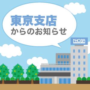 東京支店からのお知らせ
