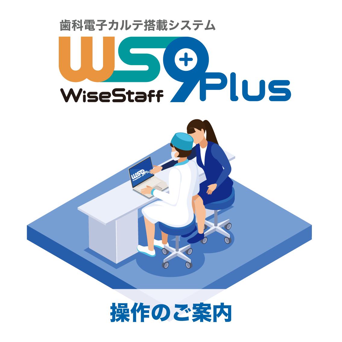 WiseStaff-9 Plus 操作講習動画