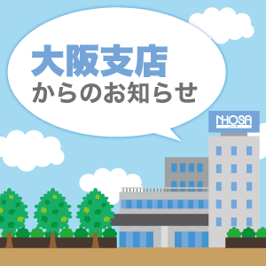 大阪支店からのお知らせ