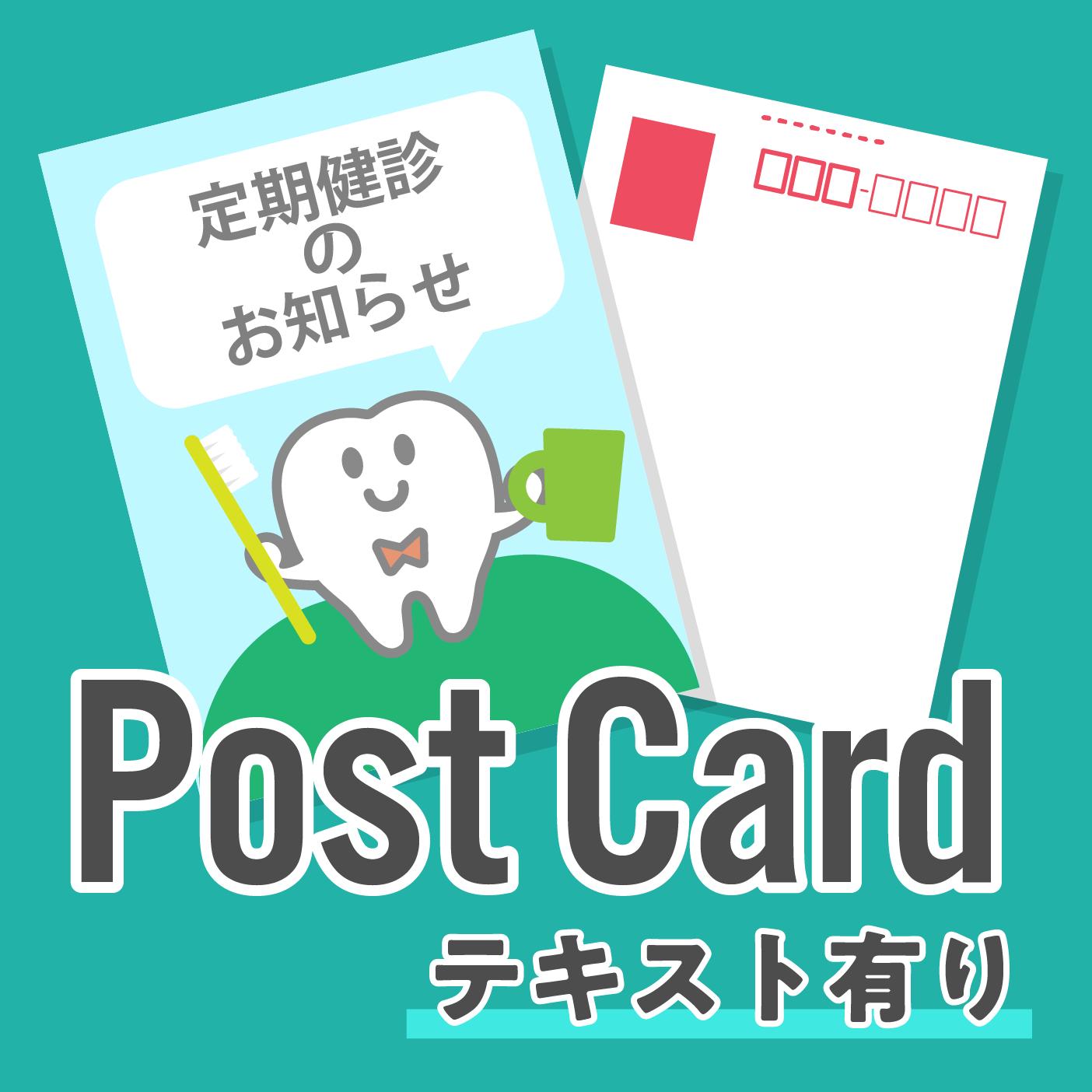 ハガキ(テキスト有り)