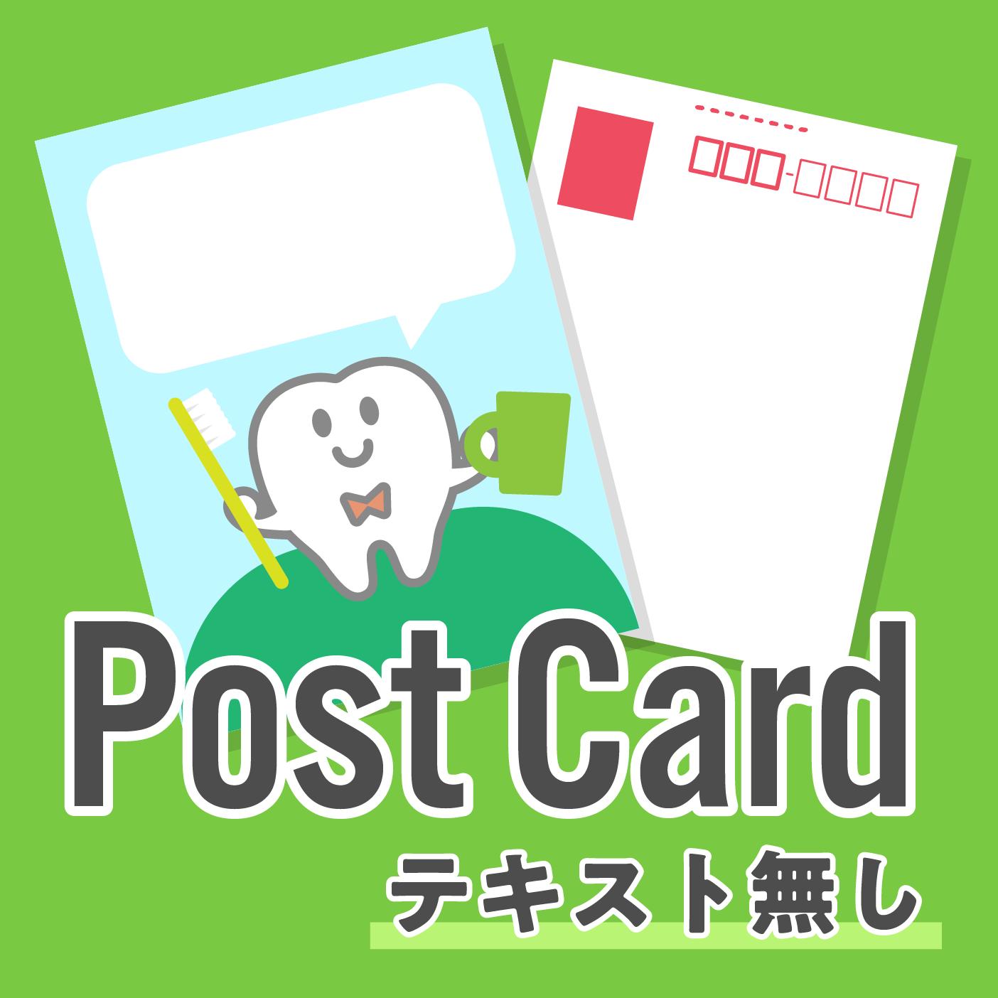 ハガキ(テキスト無し)