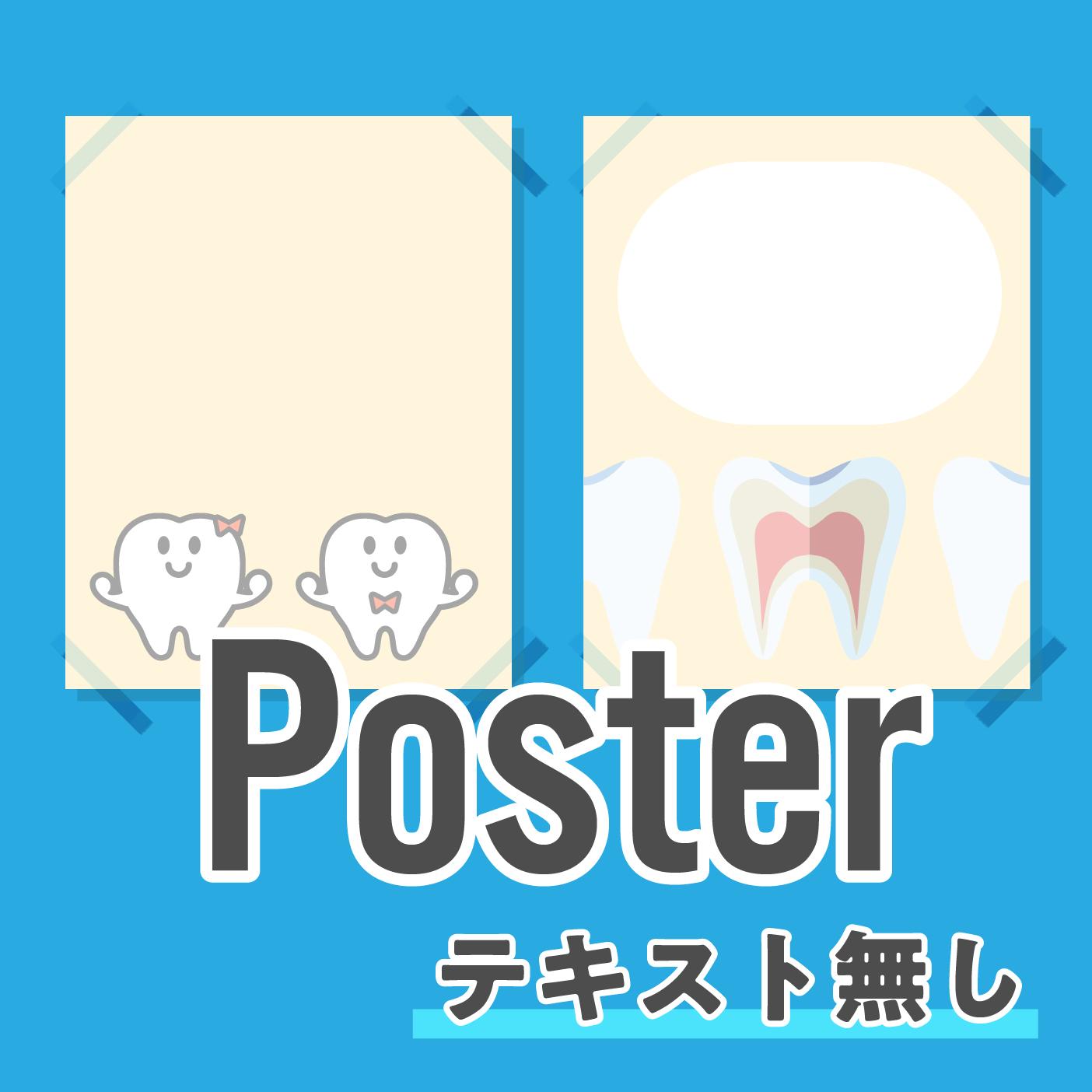 ポスター(テキスト無し)