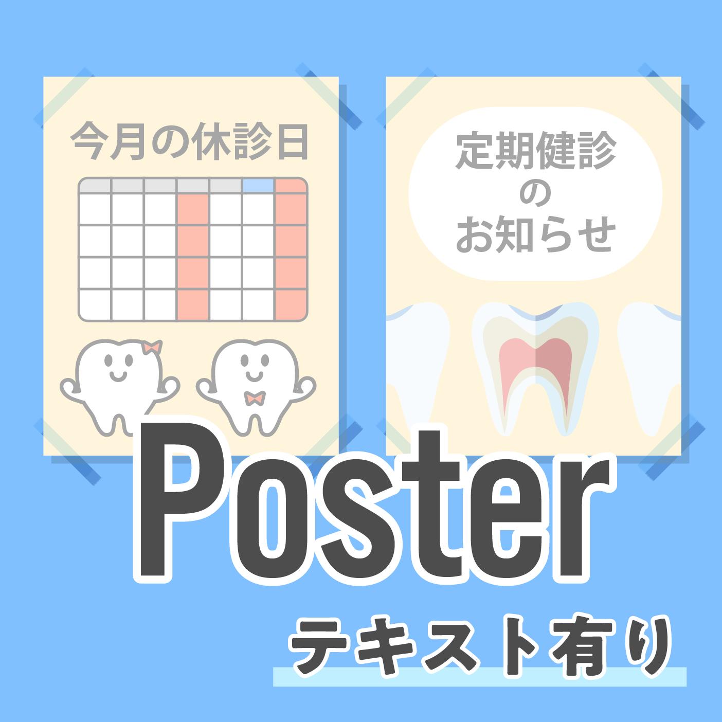 ポスター(テキスト有り)