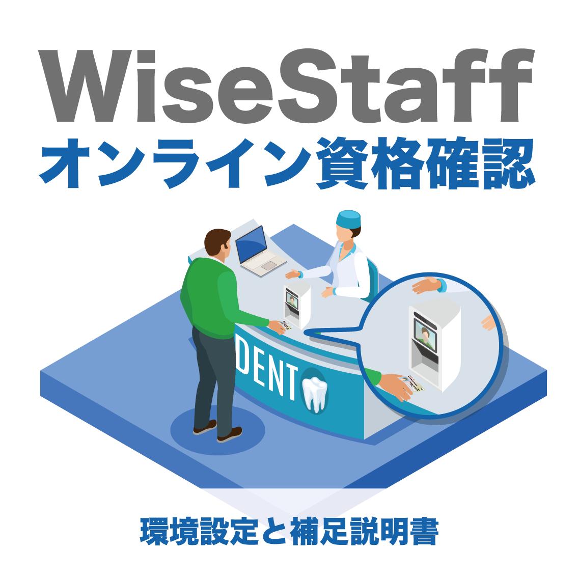 WiseStaff オンライン資格確認