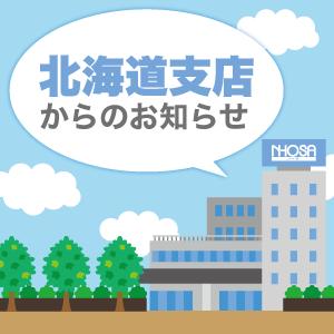 北海道支店からのお知らせ TOP