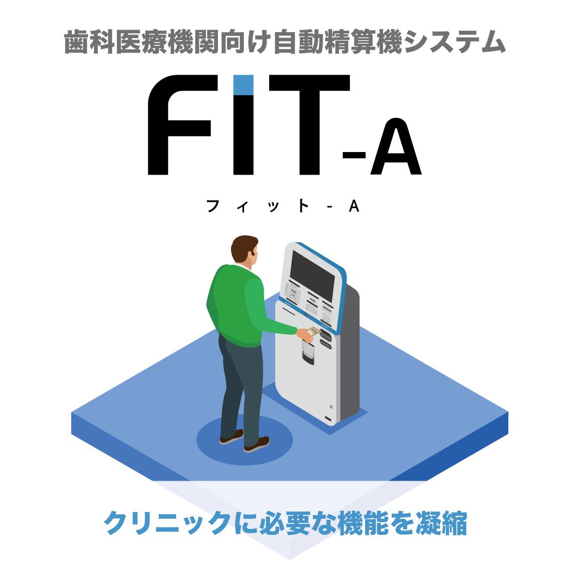 【近日リリース予定】自動精算機「FIT-A」